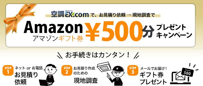 Amazonギフト券(500円分)プレゼントキャンペーン