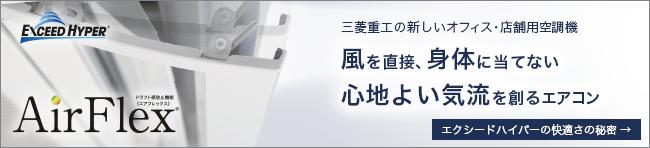 AirFlexアップグレードキャンペーン 実施中!