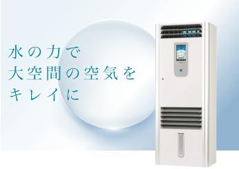 イメージ画像:業務用加湿空気清浄機