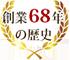 創業66年の歴史