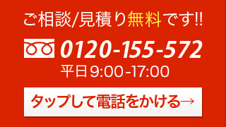 電話: 0120-155-572