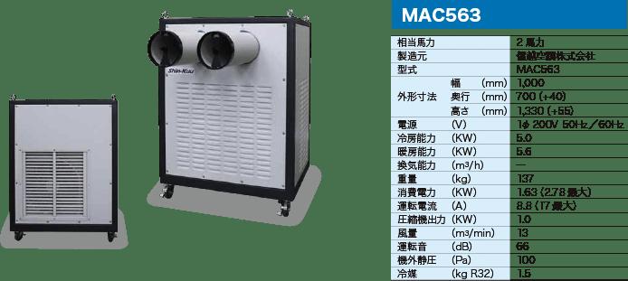 移動式エアコン・ヒエスポ MAC563