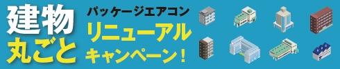 パッケージエアコン 建物丸ごとリニューアルキャンペーン!