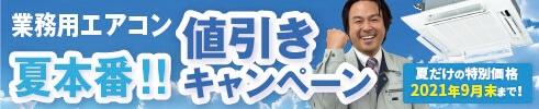 業務用エアコン 夏本番!!キャンペーン