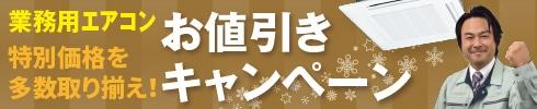 業務用エアコン 新年度応援特別キャンペーン